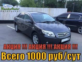 Акция! Аренда Toyota Corolla Axio 2011 год Всего 1000 рублей в сутки!