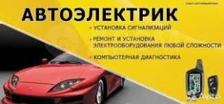 Автоэлектрик с выездом Хабаровск