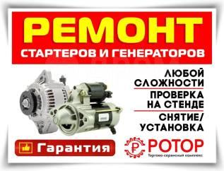 Ремонт Стартеров и Генераторов, комплектующие, Услуги автоэлектрика