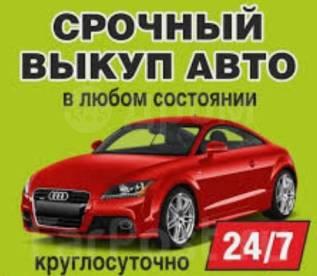 Дорого куплю любой авто! Автовыкуп-дв рф.