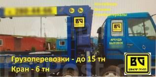 Услуги манипулятор (15тн) с краном (6тн. ), перевозки, эвакуация, кран!