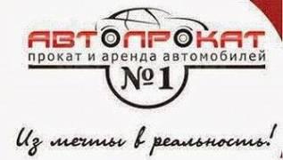 Аренда автопрокат АВТО универсал /минивен /седан/автобус
