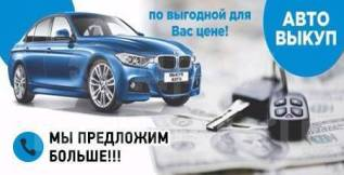 Выкупим любое авто . Быстро ! Срочно! Дорого WhatsApp Оценка.