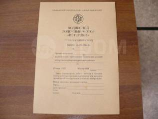 Ветерок 8, документы