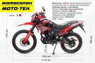 Кросс XR 250 ST MotoLand, 2020