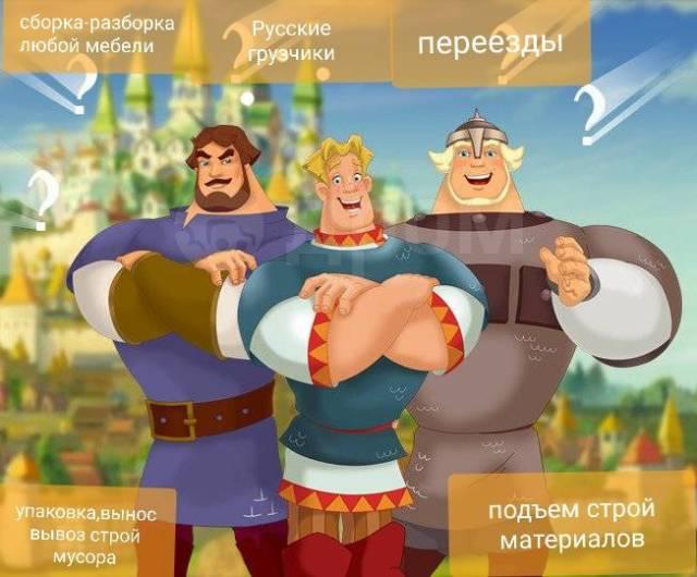 Русские грузчики, вывоз строй мусора, демонтаж, переезды, сборка мебели.