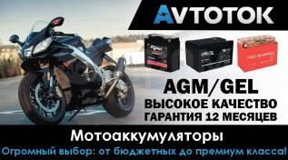 Аккумуляторы для мотоциклов, мопедов, скутеров и др ! Автоток