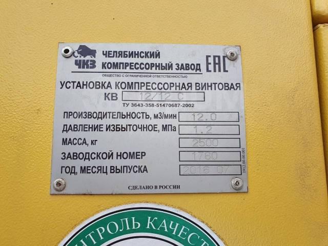Урал. Буровая пбу - 2 , компрессор кв-12/12С, 6 600куб. см., 2 500кг. Под заказ