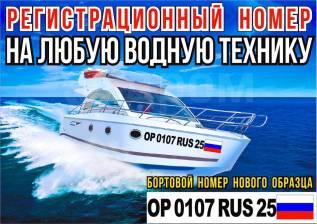 Номера на катера Закажите у нас! Бортовой номер на лодку, скутер, яхту
