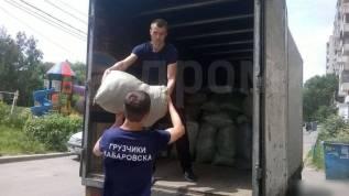 Грузоперевозки Квартир, офисные переезды услуги Грузчиков Вывоз мусора