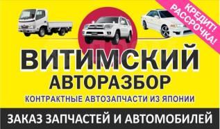 """Авторазбор""""Витимский"""" Двигатель и элементы ДВС коробки передач"""