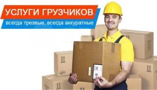 Услуги грузчисов и грузоперевозок. Переезд квартиры , офисов.