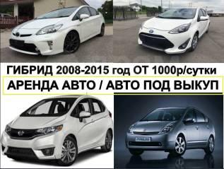 Аренда свежих гибридных авто От 1000р/сутки. 2008-2015 год