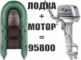 Sharmax. 2019 год год, длина 3,25м., двигатель подвесной, 9,80л.с., бензин