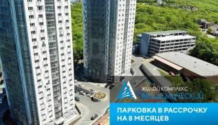 Парковочное место в ЖК Академический  в пригороде Владивостока!