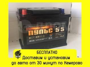 Аккумулятор 55 Ah/Бесплатная доставка и установка по Кемерово от 30мин