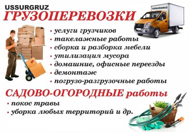 Услуги грузчиков и разнорабочих! От 180 руб/час! Вывоз мусора! Переезды