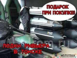 Лодки ПВХ Ривьера Дилер Мототека! Акции, подарки