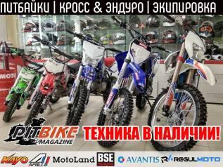 Питбайки, Мотоциклы Кросс & Эндуро