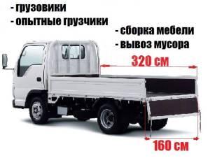 Переезды, грузовое такси, доставки, грузоперевозки, грузчики, мебель