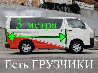 Грузовой микроавтобус по городу (400руб. )и краю. 4WD 1300кг.