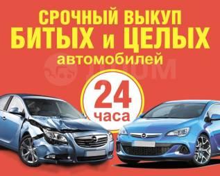 Покупаем Дорого любые авто! Деньги Сразу! Оценим по Whats App