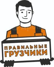 Предоставляем Услуги грузчиков от 200р/час, Прим груз