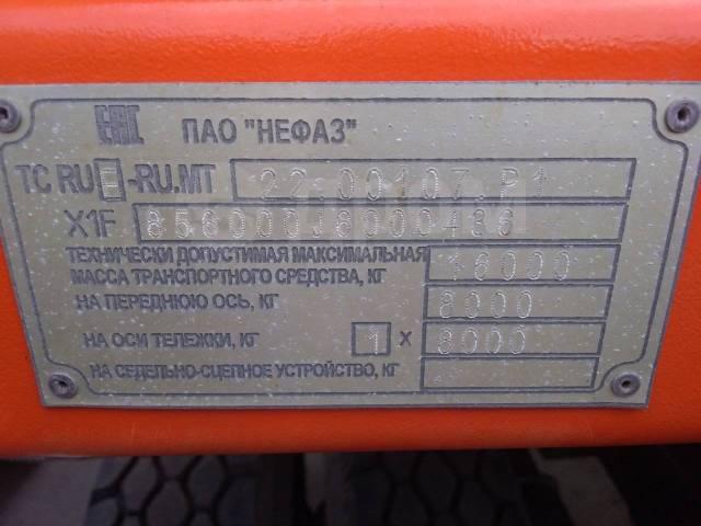 Нефаз 8560. , 10 000кг.