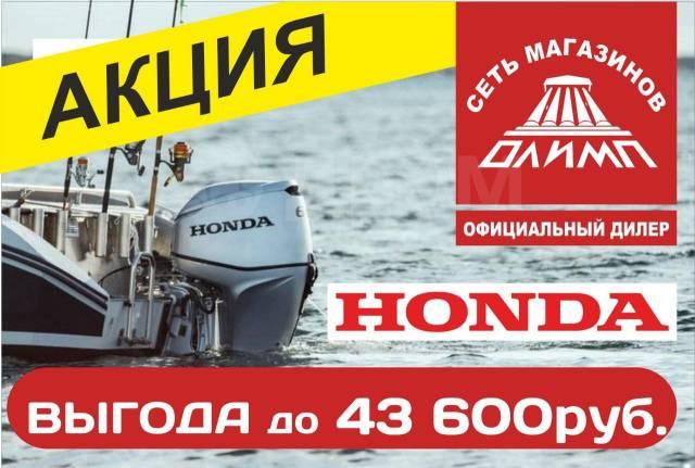 Лодочные моторы Honda от официального дилера!