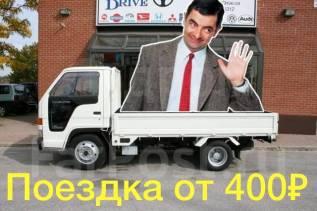 Грузоперевозки, город и край. Бортовой грузовик 2т. 4wd Быстрая подача.