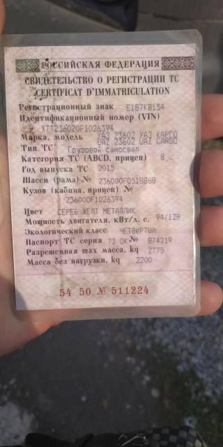 УАЗ Карго. УАЗ карго Оформленный Самосвал, 2 700куб. см., 2 000кг., 4x4
