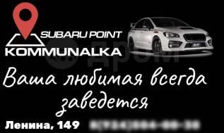 Магазин новых и контрактных запчастей Коммуналка. Subaru Point