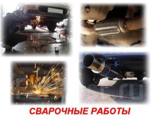 РемонтСварка Глушителя, Аргон. Замена Ремонт ДВС, АККП, Вариатора, Подвески