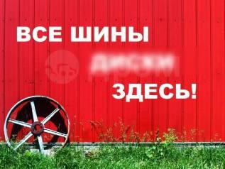 Склад шин от производителя