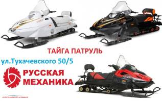 Русская механика Тайга Патруль 551 SWT. исправен, есть псм, без пробега