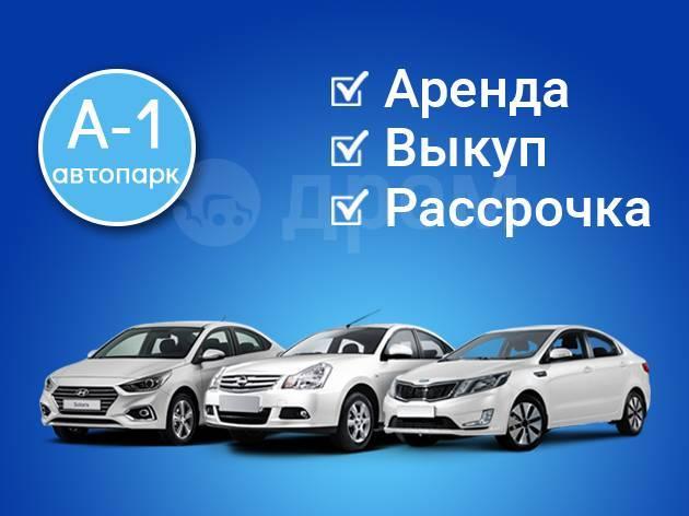 Аренда автомобилей новосибирск без залога москва автосалон алекс кар
