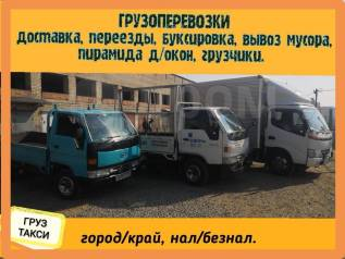 Груз такси, доставка, фургон, борт, переезды, вывоз мусора, грузчики