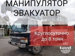 Эвакуатор - Манипулятор Круглосуточно Недорого. Приморский край.