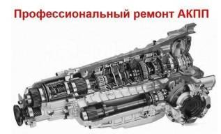 Профессиональный Ремонт Автоматов, Вариторов, МКПП, Роботов, гарантия