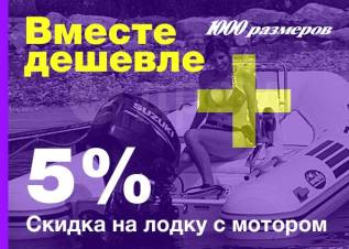 Выбирай любой комплект лодка+мотор со скидкой 5%. Акция до 30.11