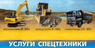 Арен; Бульдозеров, Экскаваторов, Погрузчиков, Гидромолотов, Кран, Вышка.
