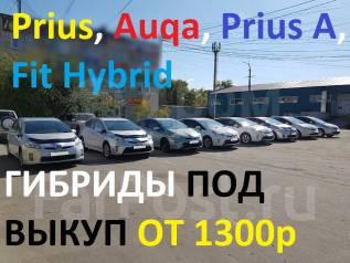 Новое поступление Prius, AUQA, FIT! Большой выбор! ОТ 1000р/сутки. Без водителя
