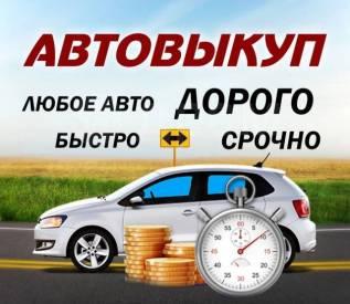 Куплю любое авто Дорого