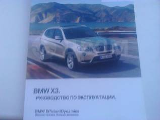 Книга BMW X3 руководство по эксплуатации