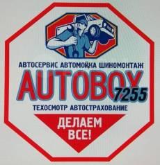 Автосервис Авторемонт Двигателей АКПП Топливных Сканер Проточка дисков