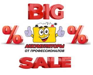 Распродажа аккумуляторов 2018-2019гг