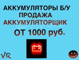 БУ Аккумуляторы Б/У. Продажа. От 1000 руб. Аккумуляторщик