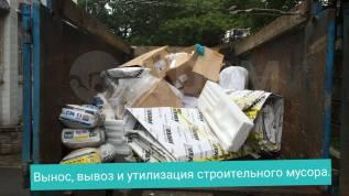 Грузчики, разнорабочие, услуги грузового такси, вывоз мусора, переезды