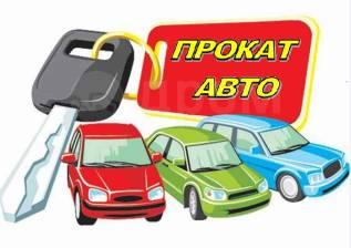 Прокат авто в Хабаровске от 800 р. Большой выбор машин.