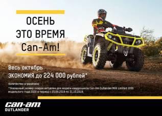 """Акция на квадроциклы BRP Can-Am """"Продлеваем лето""""!"""